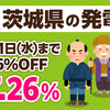【初】茨城県笠間市1号発電所の予約販売スタート!
