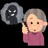 【プライベート】実家の親が「振り込め詐欺」の被害にあいかける/幸いなことに未遂に終わりました
