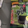 【PR】モニター当選 玉露園 宇治抹茶配合「濃いグリーンティー」