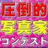 【名古屋大須に集え!写真家たち!素人もOK!新感覚コンテスト】「圧倒的写真家コンテスト」遊び図鑑#19