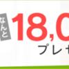 ハピタス案件で初めてお得だと感じたよ。DMMFXで口座開設と取引で18,000円相当+ハピ友ポイント!!!