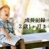 【2歳1ヶ月の男の子】身長と体重と言葉や身体などの成長記録