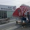 再開前に篠島へ!