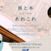 3/7(土) 16時からANAさんと旅×本イベント!@TSUTAYA横浜みなとみらい
