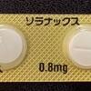 精神安定剤の代わりになった市販のサプリメント