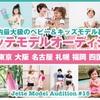 夏のイエッテ撮影会!予約開始。博多  香川  札幌