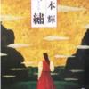 『錦繍』by 宮本輝: 真実の愛は人を成長させてくれる