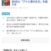 アプリ紹介!