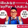 同じ流れで言うとPaypayを導入しないチェーン店は経営力に疑問符がつく気がするです。