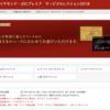 JALダイヤモンド・JGCプレミア会員特典サービスセレクション2018申し込み!!