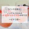【インスタ映え】ノンアルコールのオリジナルカクテルの作り方 〜超簡単我流インスタ映えドリンク〜