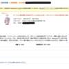 amazon詐欺9〜マーケットプレイス保障申請