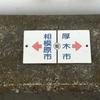 東海道1日目 八王子〜厚木