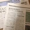 「日経ヴェリタス」に年末NISA特集に掲載されました