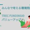 TREC FUNDINGのバリューアップ