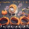 Halloweenプレゼント企画
