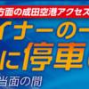 #449 京成スカイライナーの一部が青砥駅に停車 2020年4月11日