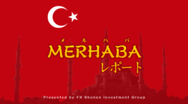 今年のトルコはひと味違う、通貨首位奪回、MTGA待ち