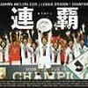 【Jリーグ】 歴代得点王を紹介する!!