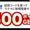 楽天のフリマアプリ「ラクマ」新規登録で楽天ポイント500ポイント貰えます!