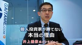 「個人投資家が勝てない本当の理由」井上義教 FX特別インタビュー(中編)