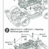 ミニ四駆 グレードアップパーツ GP.363 ミニ四駆 PRO MSシャーシ用 強化ギヤカバー 説明書