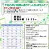 【ガットショット】平日昼間のポーカー…まさかの試み!?