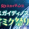 【独自進化】北海道で雪ミクさんとコラボしたボウリングレーンが登場!