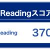 第221回(2017年6月25日)TOEIC結果発表
