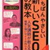 SEOの知識向上!!「いちばんやさしい新しいSEOの教本」読破!!