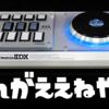 BMS/beatmania IIDX INFINITAS/osu!maniaで使える専用コントローラーをまとめた