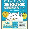 【7/18(土)オンライン開催!】カイゴとフクシ 就職説明会 in しが 受付開始しました!
