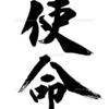 【氏名は使命 〜ネーミングストーリーと自信について〜】