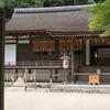 世界遺産「宇治上神社」の配布チラシが面白かった件