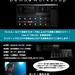 8/25(土)真夏のエフェクタービュッフェ連動企画「サウンドメイキングセミナー」開催!