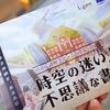 家族でもカップルでも1500円で体験できる「リアル謎解きゲーム in 丸の内」を体験。