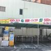 名古屋駅周辺のバイク駐輪場