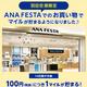 空港の「ANA FESTA」で1%マイル加算開始、ただし羽田空港のみ