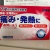 新型コロナワクチン1回目接種/4日目