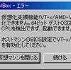 仮想化支援機能(VT-x/AMD-V)を有効化できません