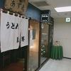 味処 あずま / 札幌市中央区北4条西4丁目 国際ビルB1F
