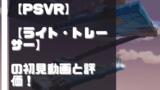 【PSVR】初見動画【ライト・トレーサー】を遊んでみての感想と評価!