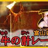 富山 火牛の計レース2018|650kgの燃え盛る牛を一番速く押し切り、目指せ優勝!