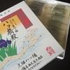 お気に入りの八つ橋 元祖八ツ橋・西尾為忠商店