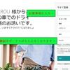【UberEATS】配達員の登録手順(画像付き)