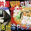 (14)山形名物の絶品冷やしラーメンを求めて東北日本海側から内陸へ【最長片道切符の旅2021】[坂町→山形]