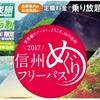 2017信州めぐりフリーパスで長野県内をお得に周遊しませんか?