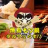 【オススメ5店】西武池袋線(石神井公園~秋津)(東京)にあるもつ鍋が人気のお店