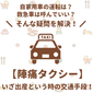 【陣痛タクシー】いざ出産という時の交通手段は?安心・便利なマタニティサービスを紹介!【産後レポあり】