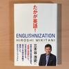 【書評】『たかが英語!  著者: 三木谷浩史』